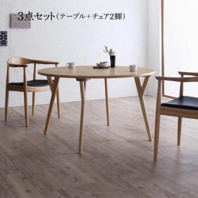 デザイナーズ北欧ダイニング 3点セット Auch オーシュ 3点セット(テーブル幅120cm+1人用チェア×2) 500044180