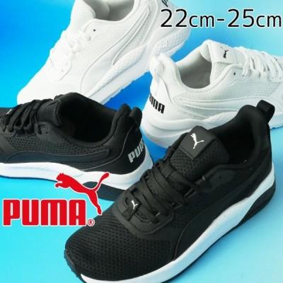 プーマ PUMA アンザラン FS Jr スニーカー ジュニア レディース ローカット 運動靴 上履き 白靴 真っ白スニーカー 372923 ブラック 黒 ホワイト 白