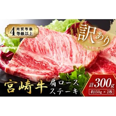 Aa85 【訳あり】濃厚な旨味!!『宮崎牛肩ロースステーキ』計300g(約150g×2枚)