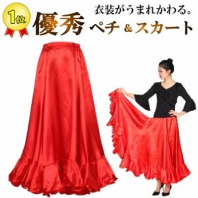 フラメンコ衣装 ペチコート 赤 レッド スカート ダンス衣装 ロングスカート サテンフレアスカート 広がります ラテン ヒップホップ