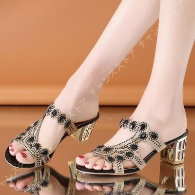 レディース ヒールサンダル チャンキーヒール 歩くやすい 美脚 ミュール ビジュー付き キラキラ 超軽量 夏用靴 サンダル おしゃれ ラメ 疲れにくい 柔らかい