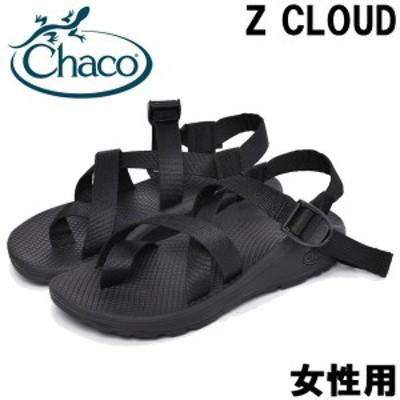 チャコ Z クラウド 2 女性用 CHACO ZC CLOUD 2 J107364 レディース スポーツサンダル (15155350)