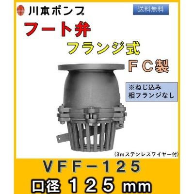 川本製作所 フート弁 VFF-125 口径125mm FC製 (フランジ式) 【03400620】