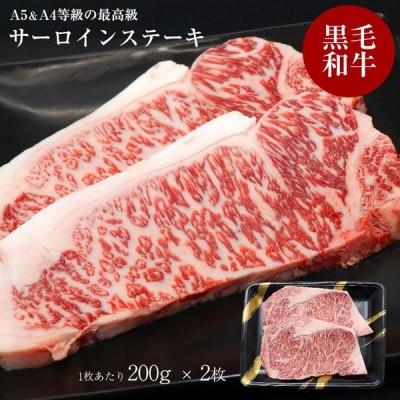黒毛和牛 霜降サーロインステーキ 200g 2枚 送料無料 お肉 肉 サーロインステーキ 霜降り サーロイン ステーキ ギフト
