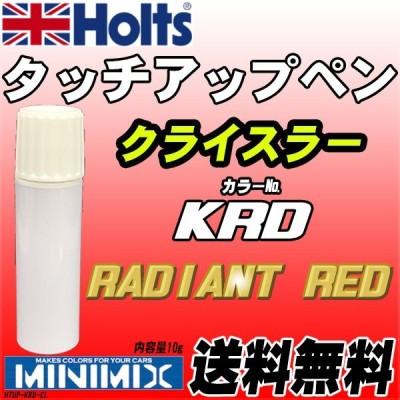 タッチアップペン クライスラー KRD RADIANT FIRE Holts MINIMIX
