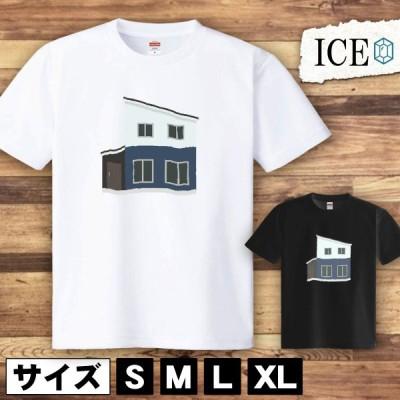 Tシャツ 家 マイホーム メンズ レディース かわいい 綿100% 大きいサイズ 半袖 xl おもしろ 黒 白 青 ベージュ カーキ ネイビー 紫 カッコイイ 面白い ゆるい