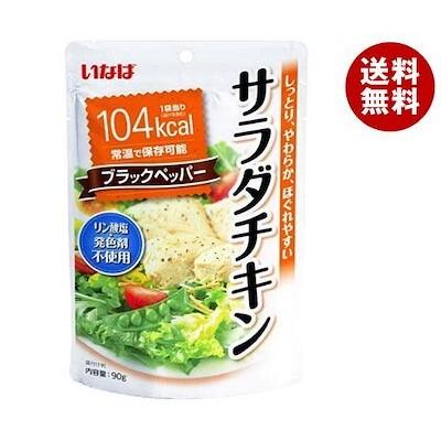 いなば食品 サラダチキン ブラックペッパー 90g*8袋入*(2ケース)