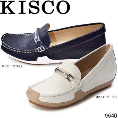 キスコ 9640 KISCO 本革 インヒールビットモカシン ドライビングシューズ ネイビーホワイト ホアイトベージュ 婦人靴 レディース