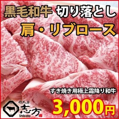黒毛和牛 肩ロース リブロース 切り落とし 500g 霜降り しゃぶしゃぶ すき焼き 牛肉
