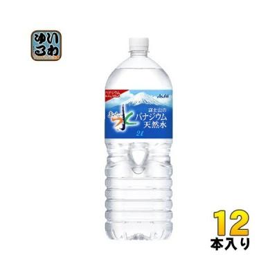 アサヒ おいしい水 富士山のバナジウム天然水 2L ペットボトル 12本 (6本入×2 まとめ買い)