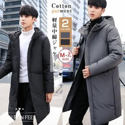 中綿 ジャケット メンズ 冬 中綿ジャケット ロングコート ロング丈 コート アウター フードコート 防寒 オシャレ