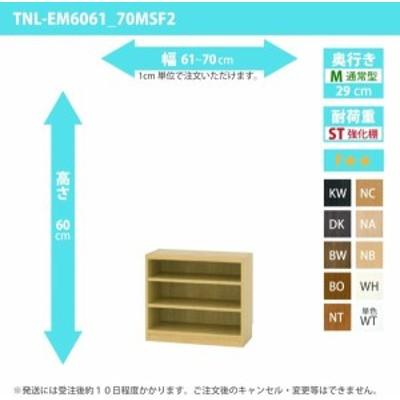 オーダー家具 収納棚 オーダーラック 強化棚板 幅61~70cm 高さ60cm 奥行29cm