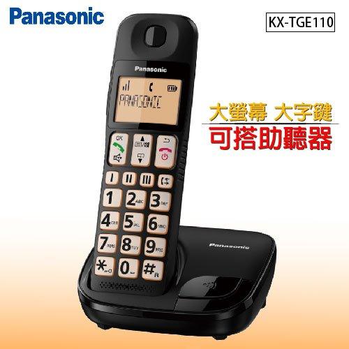 國際牌Panasonic DECT大螢幕大字鍵助聽功能數位無線電話  KX-TGE110TW/KX-TGE110