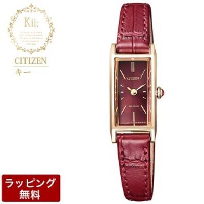 シチズン 腕時計 CITIZEN シチズン Kii: キー それは:未来の扉をひらく鍵。 エコ・ドライブ レディース 腕時計 EG7043-09W