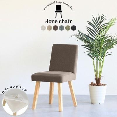 ダイニングチェア 業務用 カバーリング 北欧 おしゃれ カフェ コンパクト カバーリングタイプ 椅子 チェア