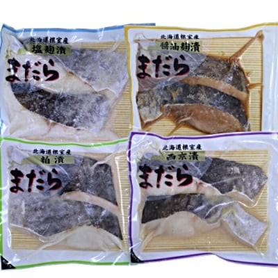 【北海道根室産】まだら漬け魚詰め合わせ A-52001