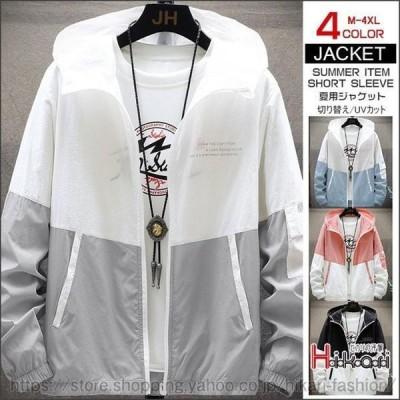 マウンテンパーカー メンズ UVカット ジャケット 薄手 ジャンパー フード付き 切り替え ジップアップ