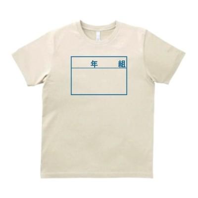 ゼッケン おもしろ・バカ Tシャツ サンド
