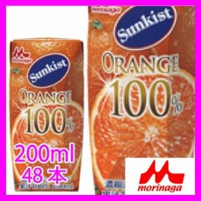 森永乳業 サンキスト 100% オレンジ 200ml 48本 (24本×2ケース)