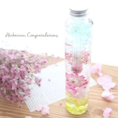 ハーバリウム 入学おめでとう 【完成品】 桜 さくら ピンク 入学祝い 就職祝い 合格祝い プレゼント ギフト 花 フラワー 春