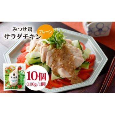 赤鶏「みつせ鶏」サラダチキン(プレーン)10個(100g / 1個)【ヨコオフーズ】 [FAE015]