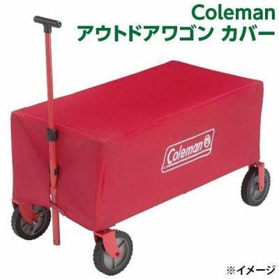 即日出荷 コールマン Coleman アウトドアワゴンレインカバー 2000033141
