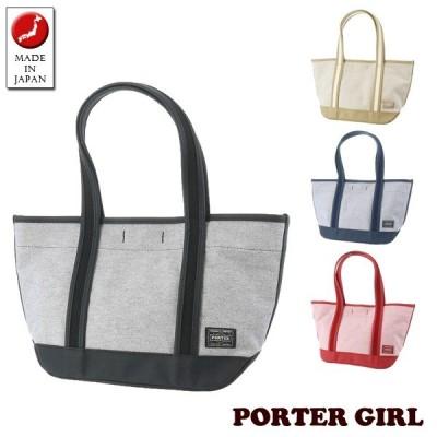 ポーターガール PORTER GIRL トートバッグ S BOYFRIEND TOTE ボーイフレンドトートシャンブレー 877-08541 レディース