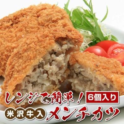 【レンジで簡単!】米沢牛入メンチカツ(6個入)