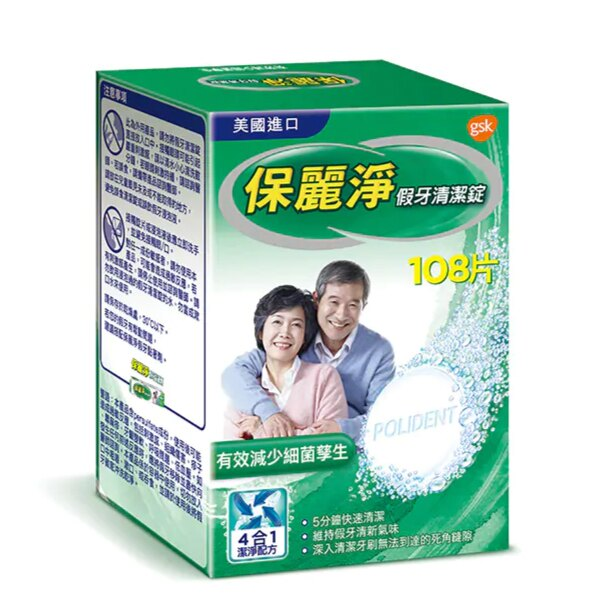 保麗淨假牙清潔錠 108片  專品藥局【2002799】《樂天網銀結帳10%回饋》