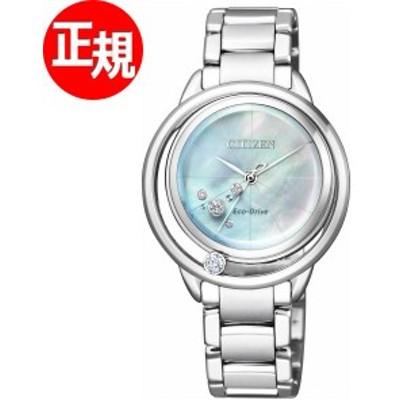 シチズン エル CITIZEN L エコドライブ 腕時計 レディース EW5521-81D