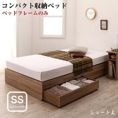 コンパクト収納ベッド CS ベッドフレームのみ セミシングルサイズ ショート丈