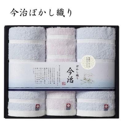 「今治タオル」「今治ぼかし織り」フェイスタオル2枚ハンドタオル1枚セットTMS2506203