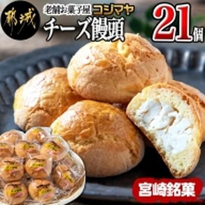 老舗お菓子屋のチーズ饅頭21個_AA-7609
