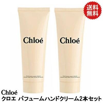 【2本セット】クロエ CHLOE クロエ パフューム ハンドクリーム 75ml【送料無料】