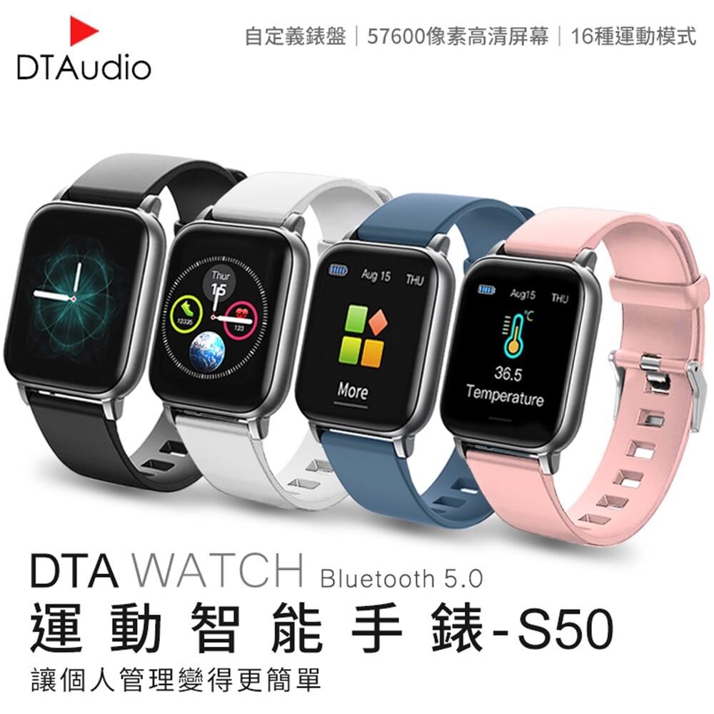 s50智慧手錶 血氧計算 血壓心律計算 觸控屏幕 運動手錶 訊息提示 睡眠監測 dtaudio