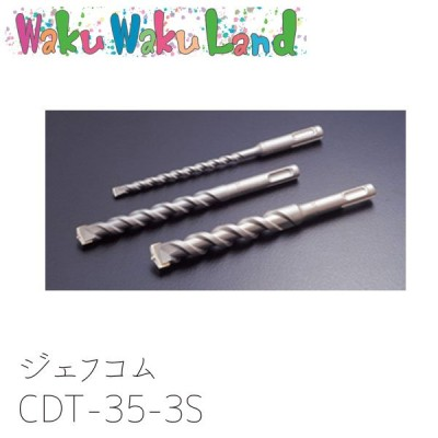CDT-35-3S ジェフコム チップトップビット (/CDT-35-3S/)
