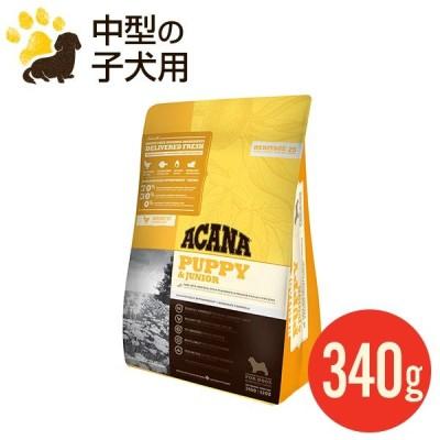 アカナ パピー&ジュニア 340g (正規品) 全犬種 子犬用 平型小粒 ドッグフード 賞味期限2022.4.15