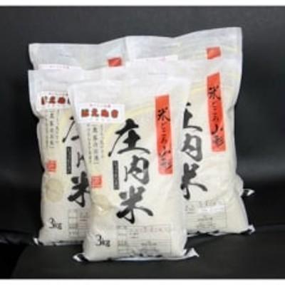 令和2年産「酒田の米農家から直送!」はえぬき 精米3kg×5袋 合計15kg