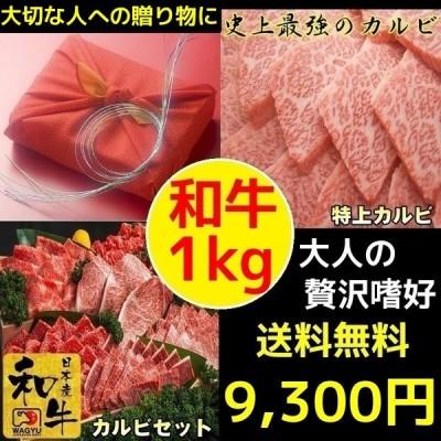 牛肉 ギフト 肉 焼肉 和牛 1kg おまけ付(特上カルビ500g  カルビ盛り合わせ500g ウィンナー200g)焼き肉 BBQ