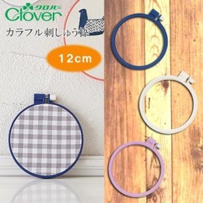 クロバー カラフル刺しゅう枠 12cm アイボリー・57-262