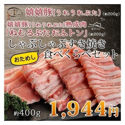 肉 ギフト すき焼き 熟成肉 豚肉 おふトン・嬉嬉豚 しゃぶしゃぶ食べくらべおためしセット(各200g×1P)約400g