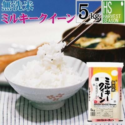 特価 無洗米 5kg ミルキークイーン  山形県産 令和2年産 送料無料 (SL)