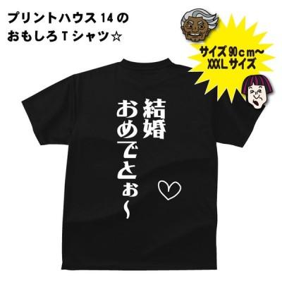 結婚おめでとうTシャツ  おもしろTシャツ