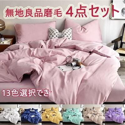 布団カバー 4点セット ベッドシーツ ボックスシーツ 枕カバー シングル ダブル ひとり暮らし 寝具