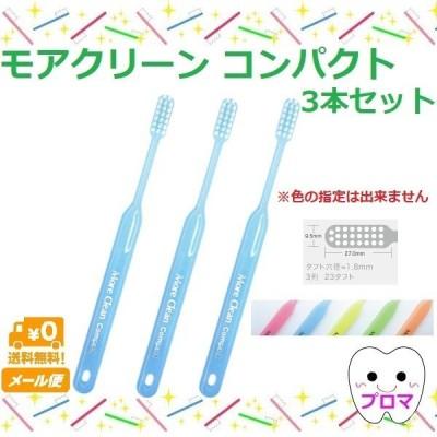 送無(メール便) ウィルデント モアクリーン 歯ブラシ コンパクト 3本アソート 2段植毛 歯ブラシ