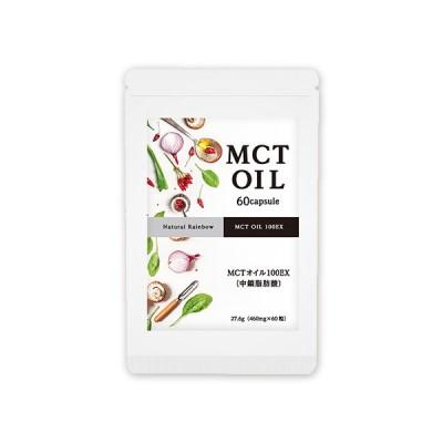 【メーカー販売】『MCTオイル ソフトカプセル 60粒』【サプリメント】【4個で1個おまけ】【約20日分】