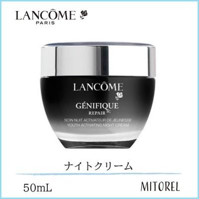 【送料無料】ランコム LANCOME  ジェニフィックナイトクリーム 50mL