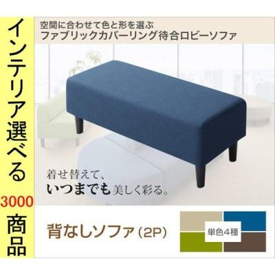 ソファ 待合ソファ 120×45×38cm ポリエステル 2人掛け 四角形 背もたれなし グリーン・ベージュ・ブラウン・ブルー色 YC8500033563