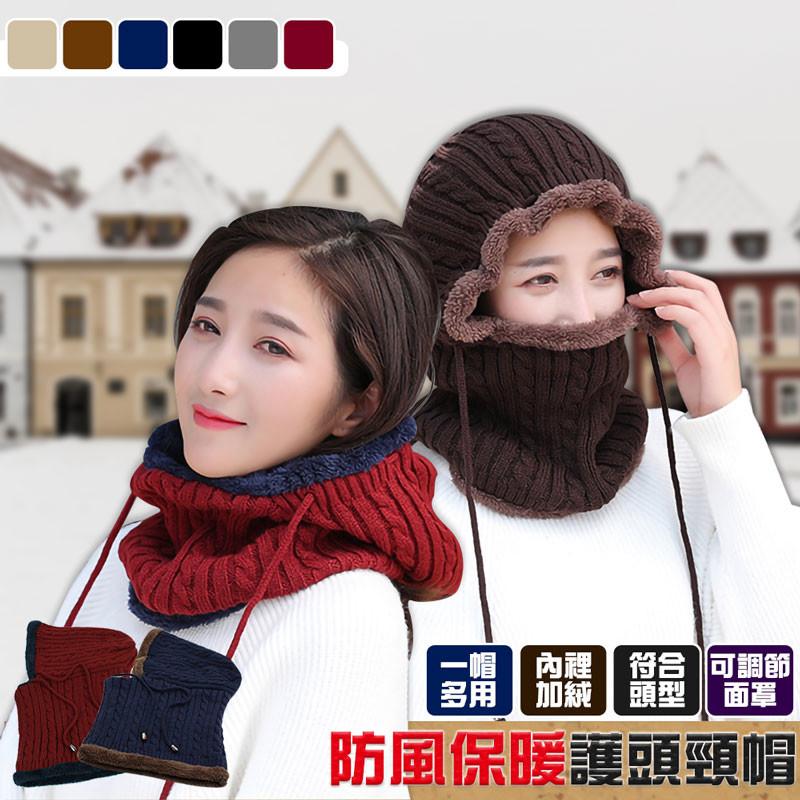 (贈旅行休閒雙腰包)流行穿搭保暖護頸毛帽