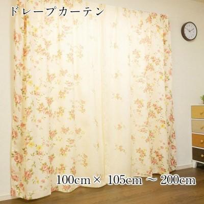 ドレープ カーテン エバフラワー 花柄 2枚組 アイボリー 100×105cm〜200cm 洗濯可 アジャスターフック付